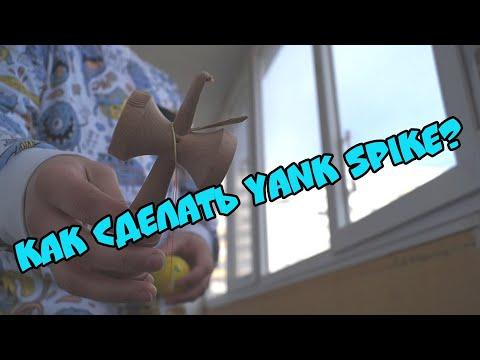 /Кендама туториал//Yank Spike//#17/