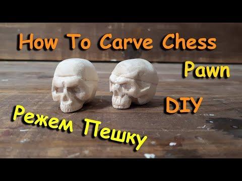 Как вырезать шахматы // Пешка // Skull Art