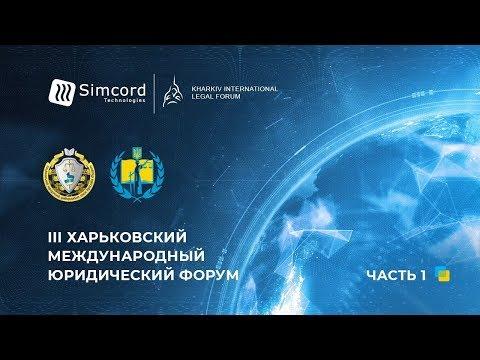 Панельная дискуссия  «Будущее цифровых активов: финансово-правовой взгляд» (1-я часть)