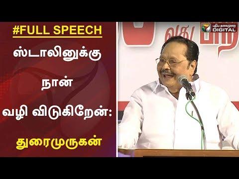 ஸ்டாலினுக்கு நான் வழி விடுகிறேன் : துரைமுருகன் | DMK Meeting | Duraimurugan Full Speech | MK Stalin