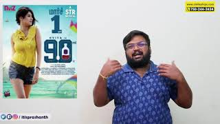 90ml - Tamil  Movie Trailer, Reviews, Songs