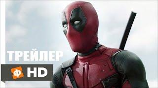 ДЭДПУЛ | Deadpool - Русский Трейлер 2 (2016)