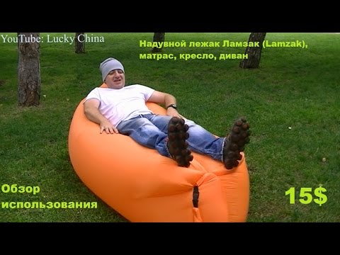 Надувной лежак Ламзак (Lamzak), матрас, гамак, кресло, диван, шезлонг. 15$