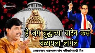 Prakash Patankar || Best Song || World famous Song