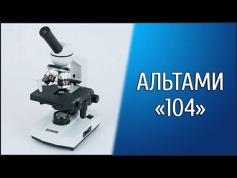 Биологический микроскоп Альтами 104 (Обзор)