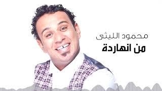 Mahmoud El Leithy -  Men El Nahrda  | محمود الليثى - من النهاردة