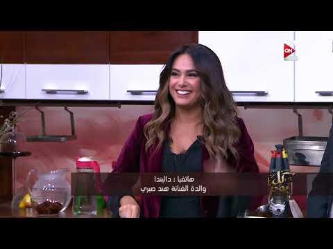 كل يوم - هند صبري تطبخ مكرونة بالجمبري مع عمرو أديب