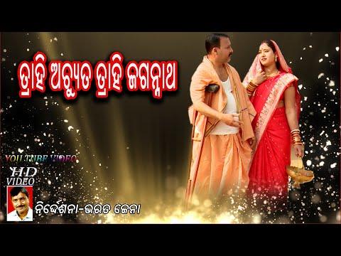 Trahi Achuta//odia Bhajan HD 2017