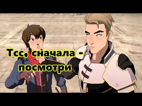 ОБЗОР: ПРИНЦ-ДРАКОН