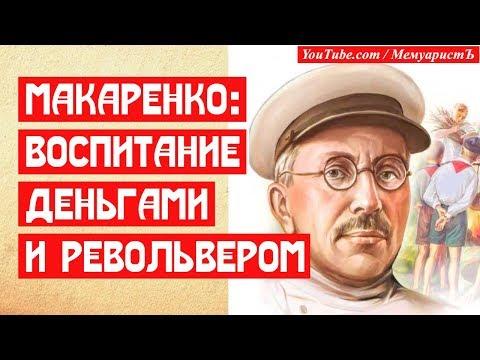 Педагог Макаренко. Воспитание деньгами и револьвером!