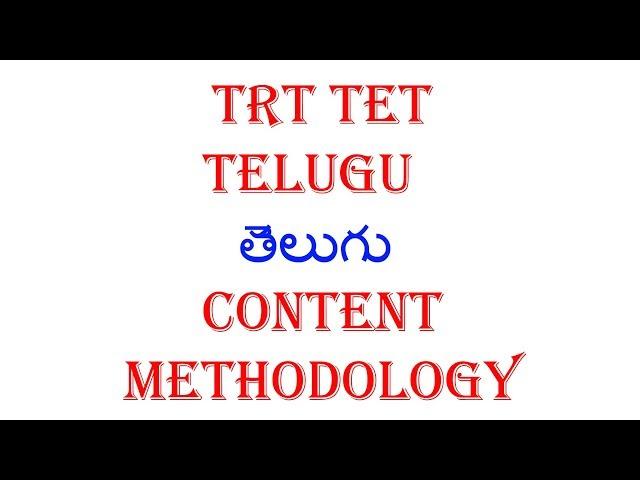 TRT TET TELUGU CONTENT AND METHODOLOGY