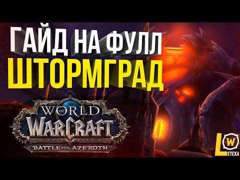[ГАЙД] СОЛО ВИДЕНИЕ ШТОРМГРАДА ФУЛЛ (ВСЕ ДОП ЦЕЛИ +4) WORLD OF WARCRAFT BATTLE FOR AZEROTH 8.3