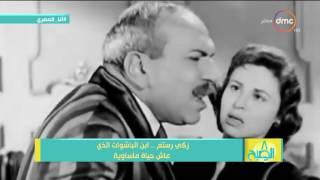 8 الصبح - فقرة #أنا_المصري .. التاريخ الفني للفنان زكي رستم