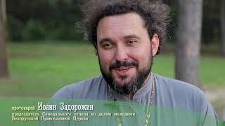 Фильм о слете молодежи БПЦ-2018 г.(Пинск-Столин)