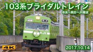 103系ブライダルトレイン 奈良~JR難波 2017.10.14【4K】