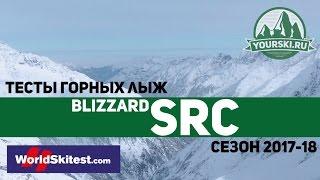 Тесты горных лыж Blizzard SRC (Сезон 2017-18)