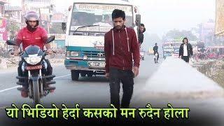 यो भिडियो हेर्दा कसको मन रुदैन होला - Heart Touching Nepali Video - Time Pass 7