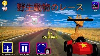 【二人実況】あの国際的レースゲームをやってみたよ!【Wild Animal Racing】