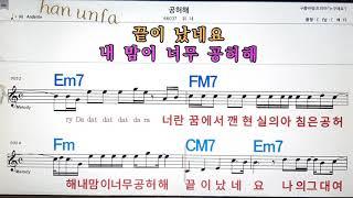 공허해/위너노래방, 통기타 , 코드 큰악보,  가라오케, 반주Karaoke, Sheet Music, Chor…