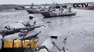 《国家记忆》 20190604 水上抗日奇兵 荡寇芦花  CCTV中文国际