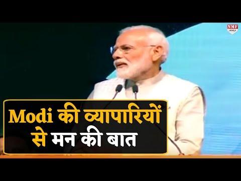 PM Modi ने Talkatora Stadium में व्यापारियों के सम्मेलन को किया संबोधित