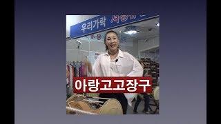 아랑이의 고고장구,특별강좌,고고장구배우기,서경문화센터,조승현,아이수공연