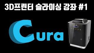 큐라 한글 강좌 #1 | 다운로드 및 설치 | 한글메뉴…