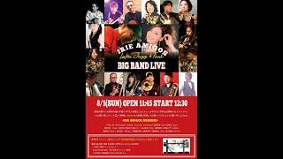 【赤坂Bフラット】IRIE AMIGOS Latin Jazz & Funk BIG BAND LIVE 【録画配信】