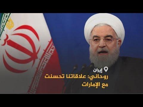 ???? ???? روحاني: علاقاتنا تحسنت مع #الإمارات وشهدنا تبادلا للزيارات بين مسؤولي البلدين  - نشر قبل 3 ساعة
