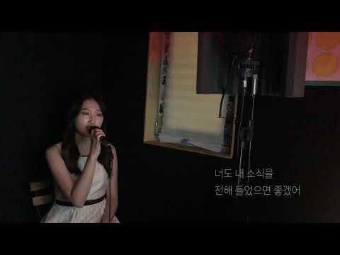 송하예 (Ha Yea Song) - 니 소식 (Your Regards) 커버 (cover By ShineYeRin 신예린)