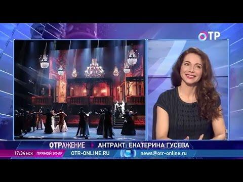 Екатерина Гусева в эфире телеканала ОТР