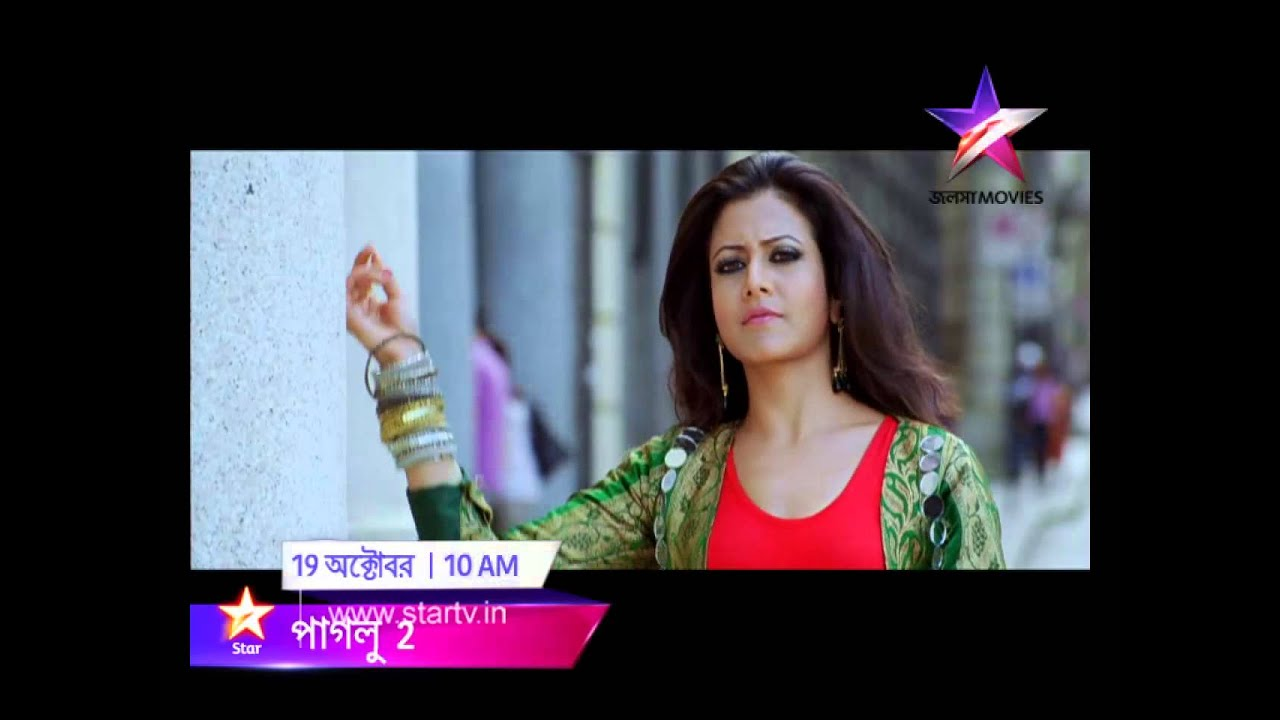 star jalsha movie