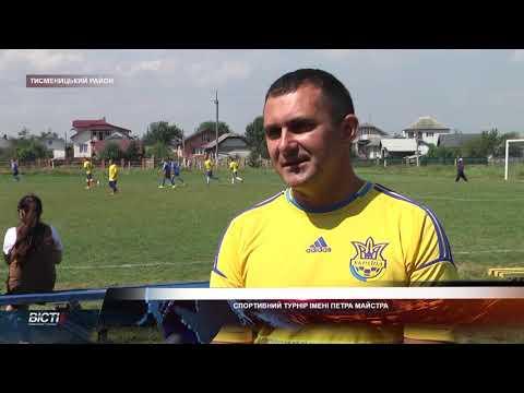 Спортивний турнір імені Петра Майстра