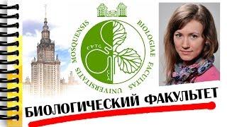 ВСЕ ПРО БИОФАК МГУ // Алчность Знаний