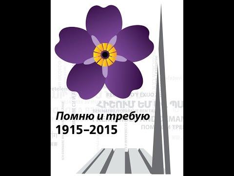 100 летняя годовщина Геноцида армянского народа г. Херсон 24.04.1915 - 2015