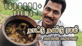 நாக்கில் எச்சில் ஊரும்  நாட்டு நண்டு ரசம் - மாம்ஸ் மசாலா | Country Crab Soup | HEALTH  TIPS