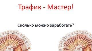Обзор методики Трафик Мастер! Доход от 100 000 рублей в месяц!