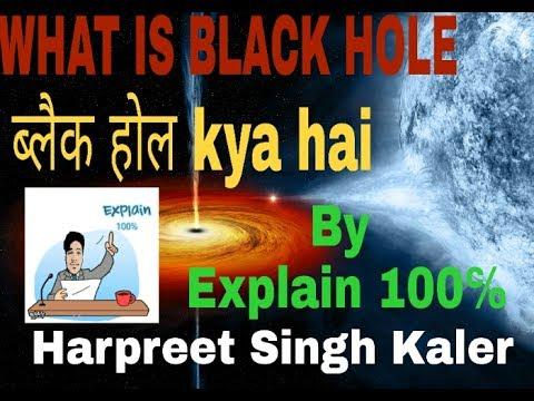 black holes kya hai - photo #1