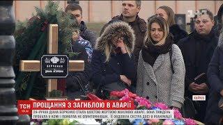 У Харкові поховали шосту жертву смертельної аварії за участю