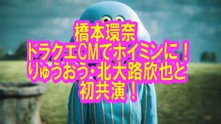 女優の橋本環奈が、以前にのんこと能年玲奈も演じた人気ゲーム「ドラゴ...