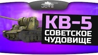 Советское Чудовище (Обзор КВ-5)