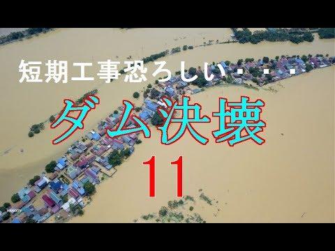 011【ラオスのダム決壊】韓国企業側「大雨が原因」 ラオスエネルギー相「基準に満たない建設が原因」
