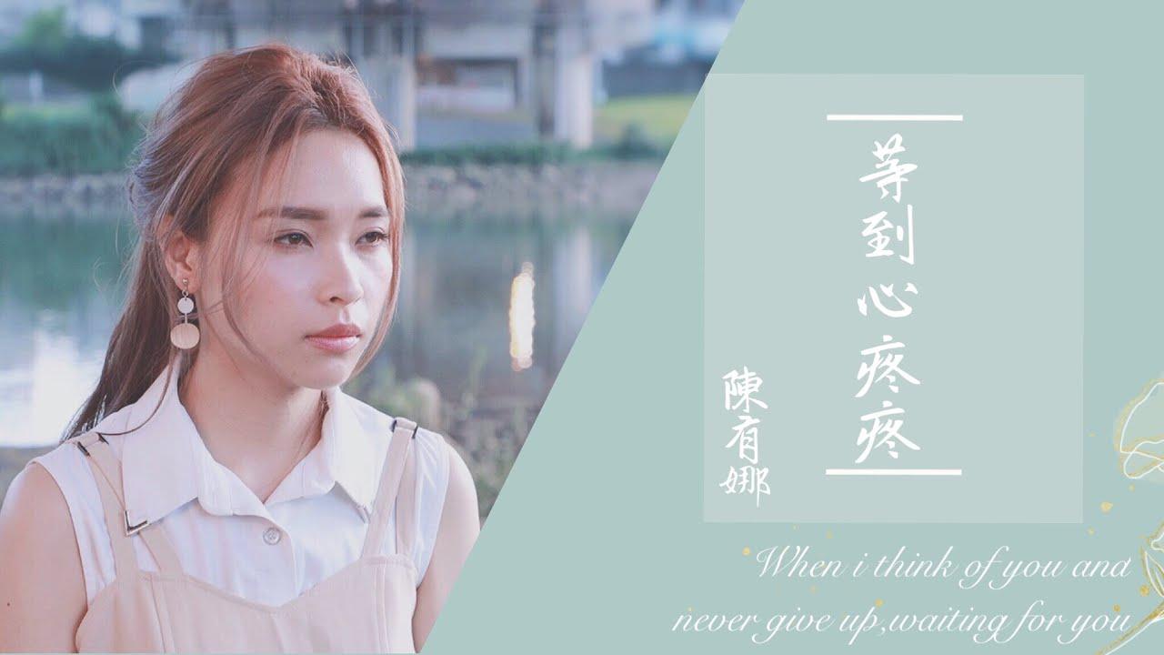 陳有娜《等到心疼疼》官方MV - YouTube