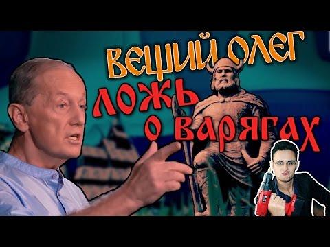 Видео, Фильм Вещий Олег. Обретенная быль. Ложь о варягах Скепсис-обзор