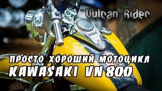 Обзор мотоцикла Kawasaki VN 800 [Vulcan Rider]
