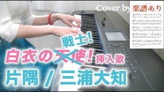 【歌詞・楽譜あり】片隅(フル) / 三浦大知「白衣の戦士!」挿入歌/Piano/カバー
