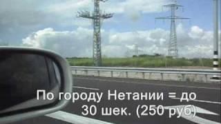 Стоимость проезда в Израиле в рублях.wmv(Была собрана информация в процессе перемещения по Израилю в 2011 году. Автор: finans.tat@mail.ru (Евгений Комаров)...., 2011-04-03T13:47:13.000Z)