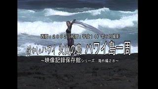 映像記録保存館シリーズ(海外編28) 2002年6月撮影 ~懐かしのハワイ 火山の島 ハワイ島一周~
