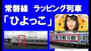 上野東京ラインに直通する常磐線の車両に、大人気のNHK連続テレビ小説「...
