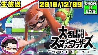 【スマブラSP生放送】showの「大乱闘スマッシュブラザーズSP」生実況!【2018/12/09】